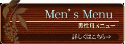 男性用メニュー