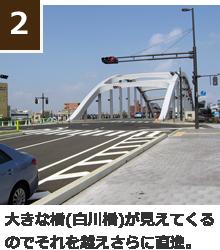 大きな橋(白川橋)が見えてくるのでそれを越えさらに直進。