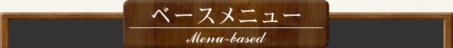 ベースメニュー Menu-based