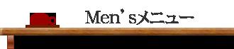 Men'sメニュー