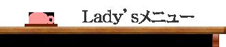 Lady'sメニュー